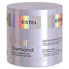 Estel professional (Эстель) OTIUM Diamond Шелковая маска для гладкости и блеска волос
